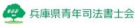 兵庫県青年司法書士会ロゴ