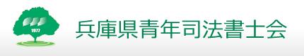 兵庫県青年司法書士会