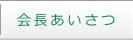 兵庫県青年司法書士会の会長挨拶