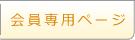 兵庫県青年司法書士会の会員専用ページ