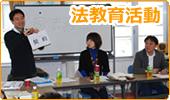 方教育活動